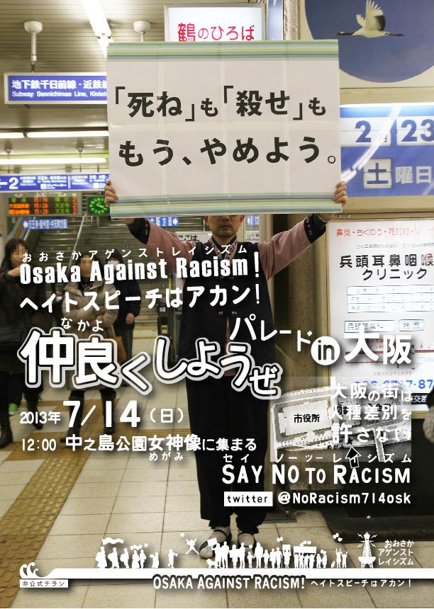 Osaka Against Racism